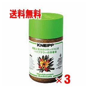 【送料無料】クナイプ バスソルト ヘイフラワーの香り 850g×3個セット|champion-drug