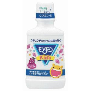 (アース製薬)モンダミンキッズ ぶどう味 250mL|champion-drug