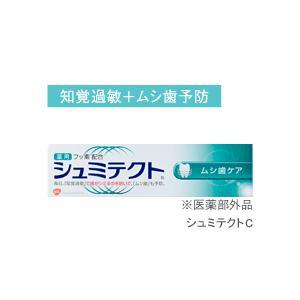 薬用 シュミテクトデイリーケアプラス 90g|champion-drug