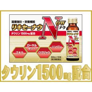 滋養強壮ドリンク リキセーナウ 50ml 10本入(第2類医薬品)(ゴオウ)(ローヤルゼリー)(ニンジン)(ロクジョウ)|champion-drug