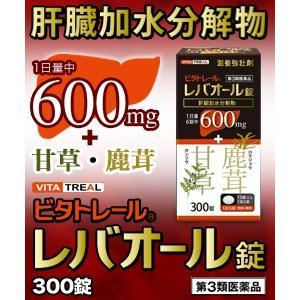 ビタトレール レバオール錠 300錠 (第3類医薬品)(新ヘパリーゼプラス ジェネリック)