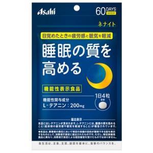 アサヒ ネナイト 240粒(60日分)(機能性表示食品)|champion-drug