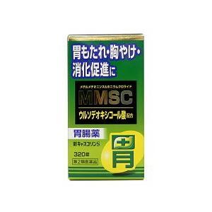 【第2類医薬品】新キャスコリンS 320錠【キャベジンコーワα ジェネリック】