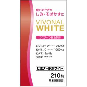 (ハイチオールCプラス ジェネリック)ビボナールホワイト 2...