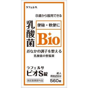 ラフェルサビオS錠 560錠【新ビオフェルミンS ジェネリック】 champion-drug