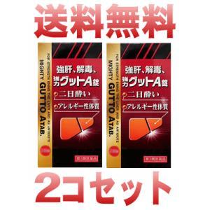 (送料無料)強力グットA錠 230錠x2個セット(第3類医薬品)(滋養強壮)(飲みすぎ)(肝機能)