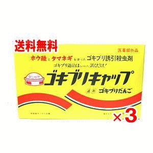 サニタケ ゴキブリキャップ 15個×3個セット 【ホウ酸ダンゴ】【クリックポスト】【害虫用品】 champion-drug
