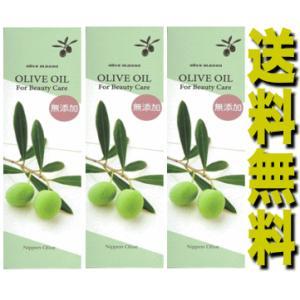 (送料無料)日本オリーブ オリーブマノン化粧用オリーブオイル 200mlx3本セット champion-drug