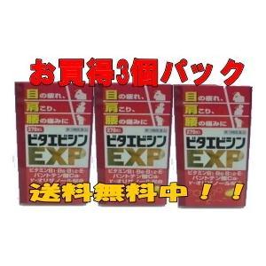 ビタエビシンEXP 270錠 お買得3個パック (第3類医薬品)(アリナミンexプラス ジェネリック) champion-drug
