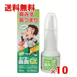 【第2類医薬品】タイヨー鼻炎スプレーα 30ml×10個セット【クリックポスト】 champion-drug