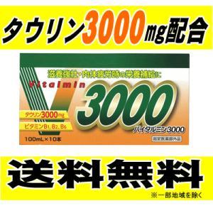 (送料無料)バイタルミン3000 100mlx50本(ケース販売) champion-drug