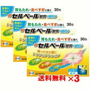 【第2類医薬品】新セルベール整胃 30包×3個セット【クリックポスト】 champion-drug