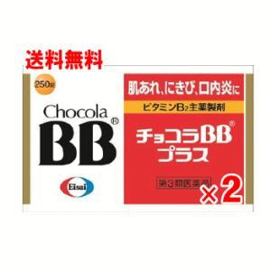 【第3類医薬品】チョコラBBプラス 250錠x2個パック【送料無料】