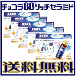 (送料無料)チョコラBB リッチセラミド 50mlx50本入(機能性表示食品)