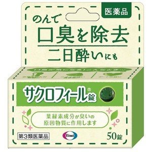 (第3類医薬品)サクロフィール 50錠(口臭除去)|champion-drug