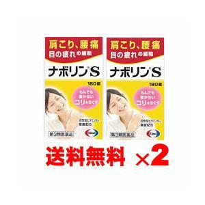 ナボリンS 180錠×2個セット (第3類医薬品)|champion-drug