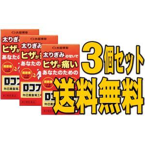 (送料無料)太田胃散 ロコフィットGL 260錠x3個パック (防已黄耆湯エキス)(第2類医薬品)(関節痛)(ひざ痛) champion-drug