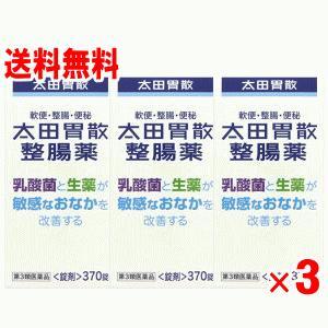 【送料無料】太田胃散 整腸薬 370錠×3個セット【第3類医薬品】|champion-drug