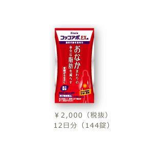 クラシエ薬品 コッコアポEX錠 144錠(第2類医薬品)|champion-drug