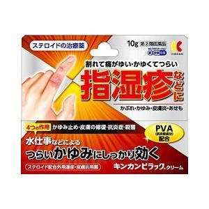 【第(2)類医薬品】【ゆうパケット 送料無料】 キンカン ピラック 10g|champion-drug