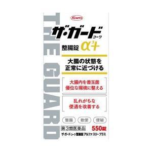 【第3類医薬品】ザ・ガードコーワ整腸錠α3+ 550錠|champion-drug