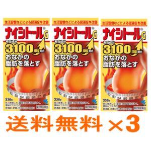 (送料無料)ナイシトールG 336錠×3個パック (第2類医薬品)|champion-drug