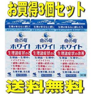 (送料無料)命の母ホワイト 360錠x3個パック(第2類医薬品)(冷え症)(肩こり)(月経痛)|champion-drug