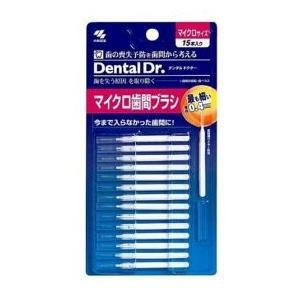 小林製薬 Dental Dr.マイクロ歯間ブラシ 15本|champion-drug