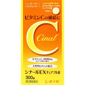 (シオノギ製薬)シナールEX チュアブル錠  300錠入 (第3類医薬品) (シミ) (美白) (ビタミンC)|champion-drug