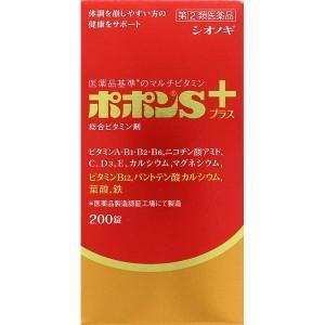 (第(2)類医薬品) 塩野義製薬 ポポンSプラス 200錠|champion-drug