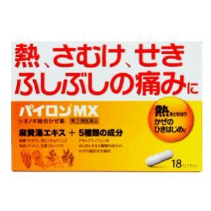 シオノギ パイロンMX 18カプセル(第2類医薬品)|champion-drug