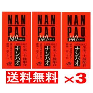 (送料無料)ナンパオ 140カプセル 2個組(第(2)類医薬...