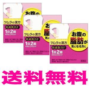 (第2類医薬品)ツムラ防通散BF48H×3個セット(72日分) |champion-drug