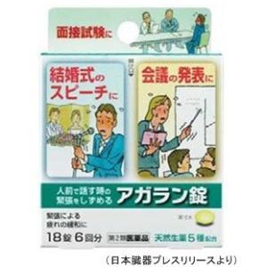(メール便 送料無料)アガラン錠 18錠(第2類医薬品)(緊張・イライラ・不安)|champion-drug