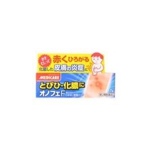 メディケアシリーズ オノフェF(とびひ・化膿)用軟膏 7g(第2類医薬品)