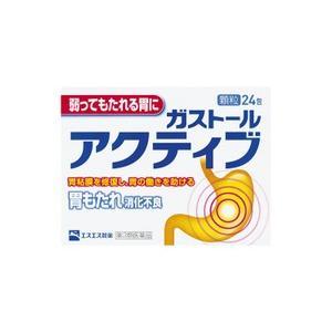 エスエス製薬 ガストール アクティブ 24包(第3類医薬品)|champion-drug