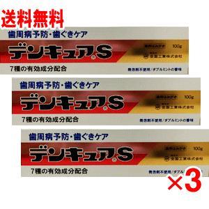 【送料無料】全薬工業 デンキュアS 120g×3個セット【クリックポスト】 champion-drug