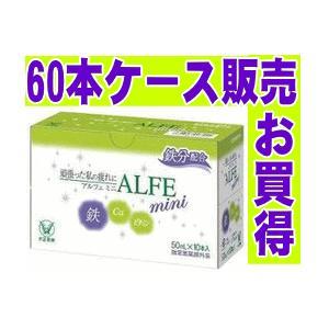 大正製薬 アルフェミニ 50ml×60本(栄養ドリンク)(鉄...