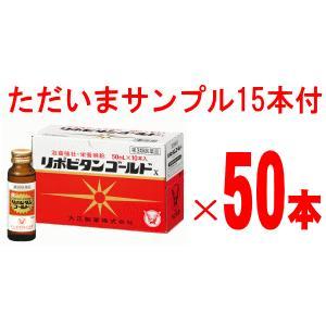 リポビタンゴールドX 50ml×50本 プラス15本付(大正製薬)(第3類医薬品) champion-drug