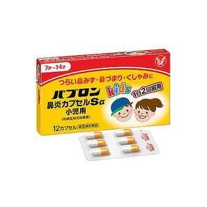 パブロン鼻炎カプセルSα 小児用 12カプセル(第(2)類医薬品)