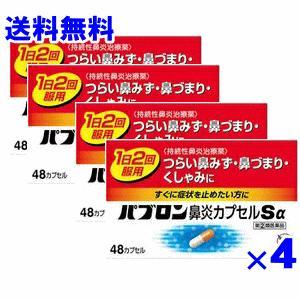 【第(2)類医薬品】パブロン鼻炎カプセルSα 48カプセル×4個セット【パブロン鼻炎カプセル】