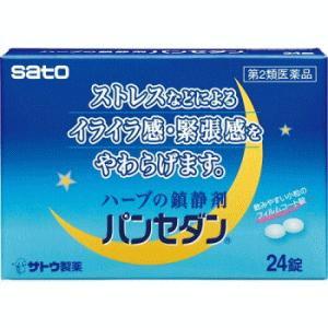 【第2類医薬品】パンセダン 24錠【緊張・イライラ・不安】|champion-drug