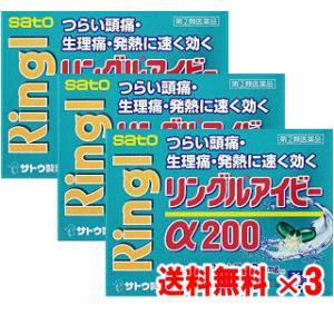 【送料無料】リングルアイビーα200 36カプセル×3個セット【第(2)類医薬品】【クリックポスト】 champion-drug