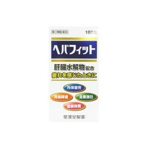 【第3類医薬品】ヘパフィット 180錠(ヘパリーゼプラス ジェネリック)