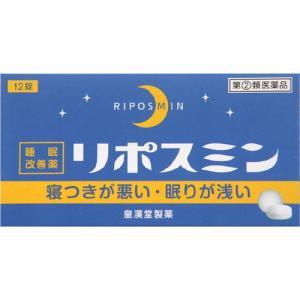 (メール便送料無料)リポスミン 12錠(第2類医薬品)(ジェネリック)