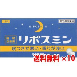 【第2類医薬品】リポスミン 12錠×10個セット【ゆうパケット】
