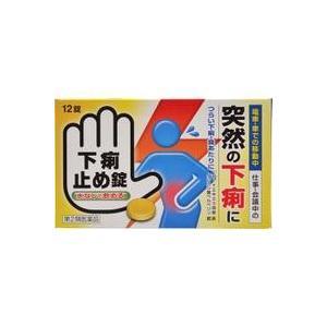 (メール便で送料無料)下痢止め錠 クニヒロ 12錠(第2類医薬品)|champion-drug