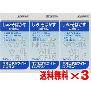 【第3類医薬品】ネオビタホワイトCプラス「クニヒロ」 240錠×3個セット 【シミ】【美白】【送料無料】|champion-drug