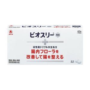 タケダ ビオスリー Hi錠 42錠【整腸剤】【酪酸菌】 champion-drug
