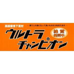 ■ウルトラチャンピオン【高分子系ルーフィング/最高級屋根下葺材/メーカー10年保証】|championnet